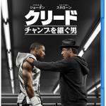 『ロッキー』新章、始まる。 『クリード チャンプを継ぐ男』2016年4月27日 ブルーレイ& DVD リリース!
