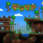 モノづくりアクションアドベンチャー『テラリア』 いよいよニンテンドー3DS&Wii Uで発売決定!