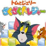 モバイルゲーム『トムとジェリー ざくざくトレジャー』Android/iOS版共に本日配信開始!
