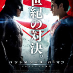 『バットマン vs スーパーマン ジャスティスの誕生』2大ヒーローが睨み合う!衝撃の本ポスターが到着!