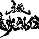 10周年記念TVシリーズ『牙狼〈GARO〉魔戒烈伝』ティーザーポスター解禁!