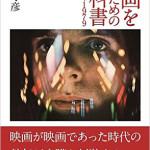 【書評】斉藤守彦『映画を知るための教科書 1912−1979』