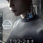 映画『エクス・マキナ』人工知能がもたらす恐ろしい未来を予感させる予告編が解禁!