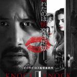 キアヌ・リーブス主演、映画『ノック・ノック』挑発的な本ビジュアルと予告編解禁!