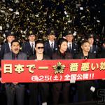 綾野剛らキャストが集結!映画『日本で一番悪い奴ら』の完成披露舞台挨拶