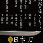 映画史上初の刀剣ドキュメンタリー『映画 日本刀 ~刀剣の世界~』予告編解禁!