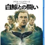 映画『白鯨との闘い』、クリス・ヘムズワースのインタビュー動画公開!