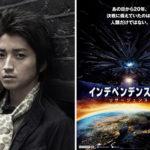 『インデペンデンス・デイ:リサージェンス』で藤原竜也さん洋画実写の吹き替え初挑戦!