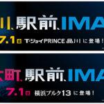 IMAXデジタルシアター「T・ジョイPRINCE品川」と「横浜ブルク13」に7/1オープン!