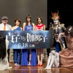 『貞子vs伽椰子』完成記念イベントを実施!デーモン閣下が貞子&伽椰子を召喚!