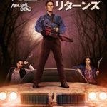 『死霊のはらわた』続編TVシリーズが6月24日(金)よりHuluにて独占配信開始!