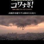 電子書籍『映画の生体解剖』第2弾が6月19日(日)に発売!高橋洋×白石晃士による対談、冒頭部分をノーカット公開!