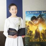 映画『ジャングル・ブック』、宮沢りえが実写吹替えに初挑戦!