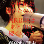 『DOCUMENTARY of AKB48』正式タイトルが決定!さらに本予告が解禁!