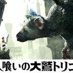 PS4専用タイトル『人喰いの大鷲トリコ』10月25日に発売決定!