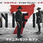 「七人の侍」「荒野の七人」を原案とする映画『マグニフィセント・セブン』の公開日が決定!