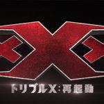ヴィン・ディーゼル主演『xXx<トリプルX>:再起動』 2017年日本公開決定!