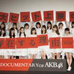 【イベントレポート】『存在する理由 DOCUMENTARY of AKB48』初日舞台挨拶を実施!