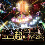 ニコニコ最大のライブイベント 「ニコニコ超パーティー2016」第二弾出演者を発表!