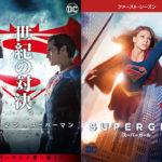 『バットマン vs スーパーマン ジャスティスの誕生』、「SUPERGIRL/スーパーガール」がランキング独占!初登場1位獲得!