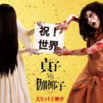 『貞子vs伽椰子』トロント国際映画祭ほか、各国の国際映画祭で上映決定!