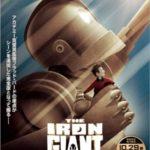 幻のシーンを追加した『アイアン・ジャイアント』リマスター版が公開、Blu-rayも劇場先行発売!