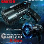 映画『GANTZ:O』の武器「Xガン」が1/1スケールで発売!可動・発光・サウンドギミックを搭載!