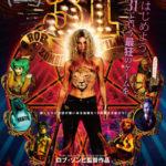 ロブ・ゾンビ最新作『31』〈サーティーワン〉公開記念「ロブ・ゾンビ<カリテ・ハロウィン>スペシャルナイト」開催決定!