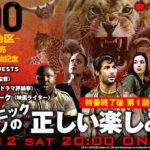 【ニコ生公式】海外ドラマ『ZOO-暴走地区-』発売&レンタル開始記念「動物パニックモノの正しい楽しみ方」開催決定!