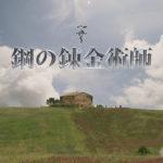映画『鋼の錬金術師』 2017年12月公開決定!東京コミコンでマスタング大佐劇中衣装を世界初披露!