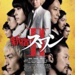 映画『新宿スワンⅡ』全キャスト発表&ポスター・予告も一挙公開!