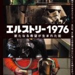 SW異色のドキュメンタリー映画『エルストリー1976 -新たなる希望が生まれた街-』 日本版予告完成!