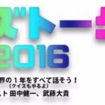 ザ・ノイジーズ公開録音!!「クイズトーク!2016 クイズ界の1年をすべて話そう!(クイズもやるよ)」開催決定!