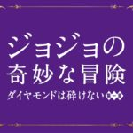 映画『ジョジョの奇妙な冒険 ダイヤモンドは砕けない 第一章』遂に、超特報解禁!