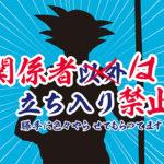 「大銀魂展」で鳥山明、尾田栄一郎らパロディされた漫画家からのクレームコメントを展示!
