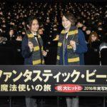『ファンタビ』大ヒット記念イベントで500人に魔法にかかる!?国内最大級マネキンチャレンジに挑戦!
