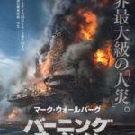 マーク・ウォールバーグ主演『バーニング・オーシャン』日本公開決定!