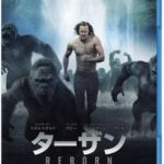 『ターザン:REBORN』ブルーレイ&DVDリリースを記念した特別映像が解禁!