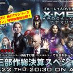 【ニコ生】「X-MEN:アポカリプス』ブルーレイ&DVD発売記念「X-MEN新三部作総決算スペシャル」放送決定!