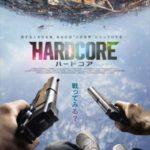 完全1人称で前人未到のアクションを繰り広げる映画『ハードコア』予告解禁!