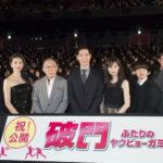 佐々木蔵之介&横山裕W主演『破門』初日舞台挨拶レポート