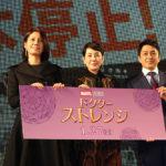 ドクター・ストレンジの魔術で日本全国が停止!樋口可南子さん、松下奈緒さん、三上哲さんも魔術にかかる!