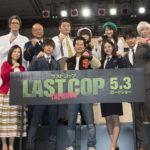 唐沢寿明が生ドラマでワイヤーアクション披露!『ラストコップ THE MOVIE』プロジェクト・ファイナル祭りレポート!