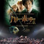 「ハリー・ポッター in コンサート」シリーズ第2弾『ハリー・ポッターと秘密の部屋』開催決定!