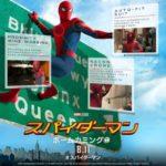 『スパイダーマン:ホームカミング』スーツの新たな解説映像解禁!