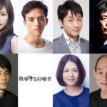 『散歩する侵略者』カンヌ国際映画祭前に全キャスト解禁!