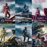 『パワーレンジャー』90秒でわかる特別映像「パワーレンジャーのすべて!」& 5色スーツの最新キャラクタービジュアル解禁!