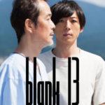齊藤工監督×高橋一生 主演『blank13』シネマート新宿にて限定公開決定!