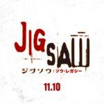 『ソウ』シリーズの新たな幕開け!『ジグソウ:ソウ・レガシー』 11月10日(金)日本公開決定!