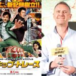 映画『スキップ・トレース』<レニー・ハーリン監督来日>&<超お宝ポストカードプレゼント>決定!